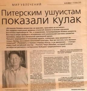 Руководитель международной школы «Цисин танланцюань», мастер Чжун Лянь Бао (Zhong Lianbao).
